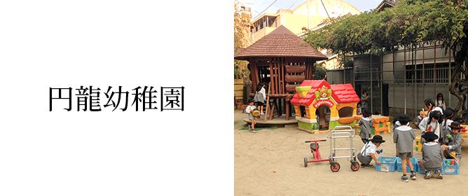 円龍幼稚園