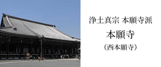 浄土真宗 本願寺派 本願寺 (西本願寺)